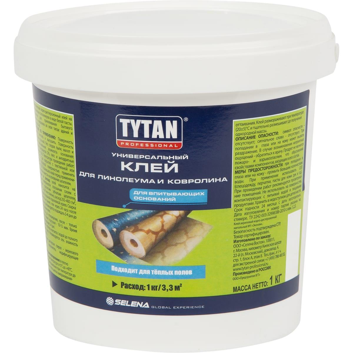 Клей универсальный для линолеума и ковролина 1 кг