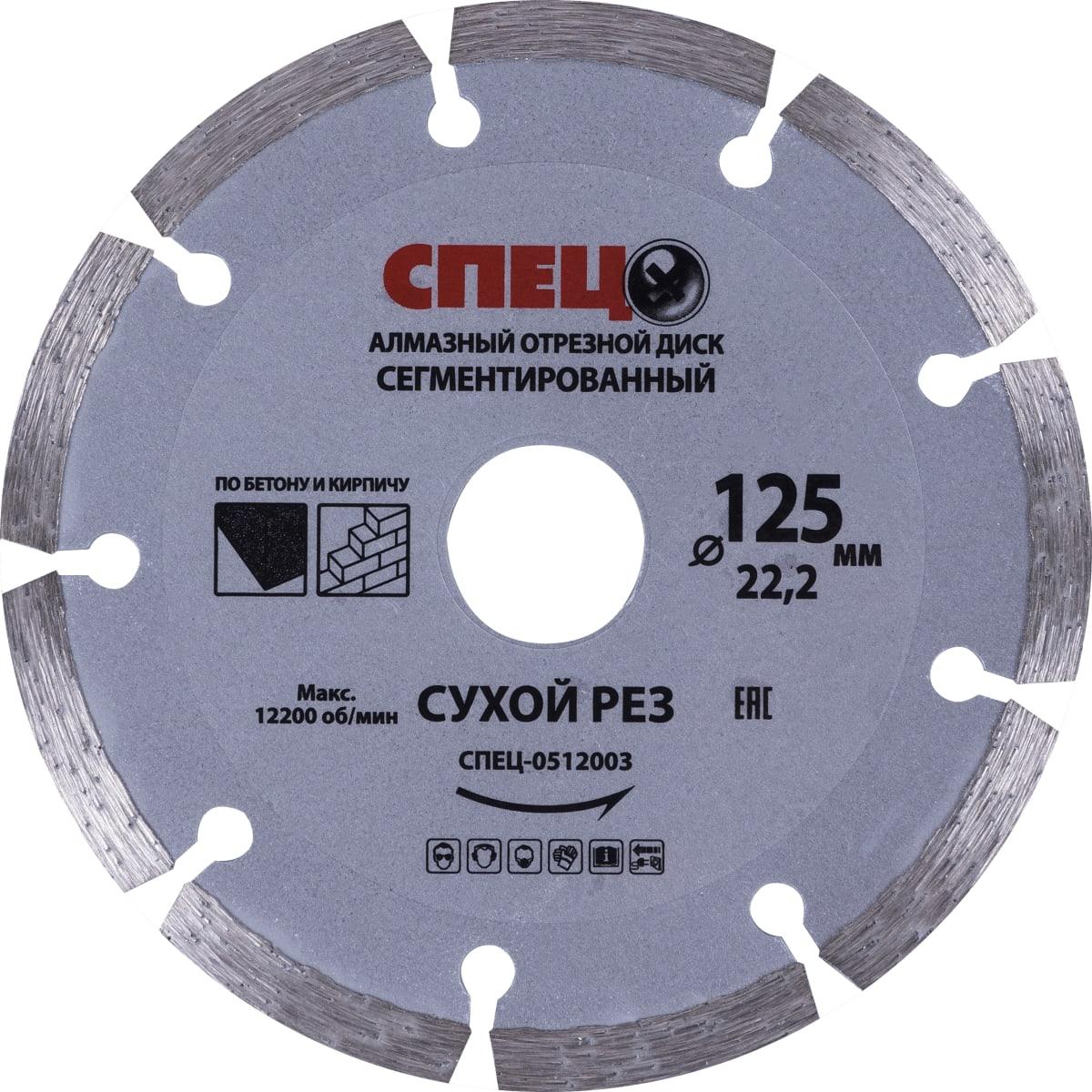 купить диск по бетону для болгарки в леруа мерлен