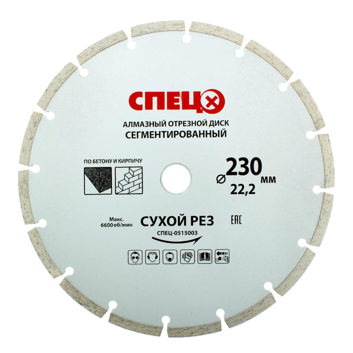 диск 230 по бетону купить в краснодаре