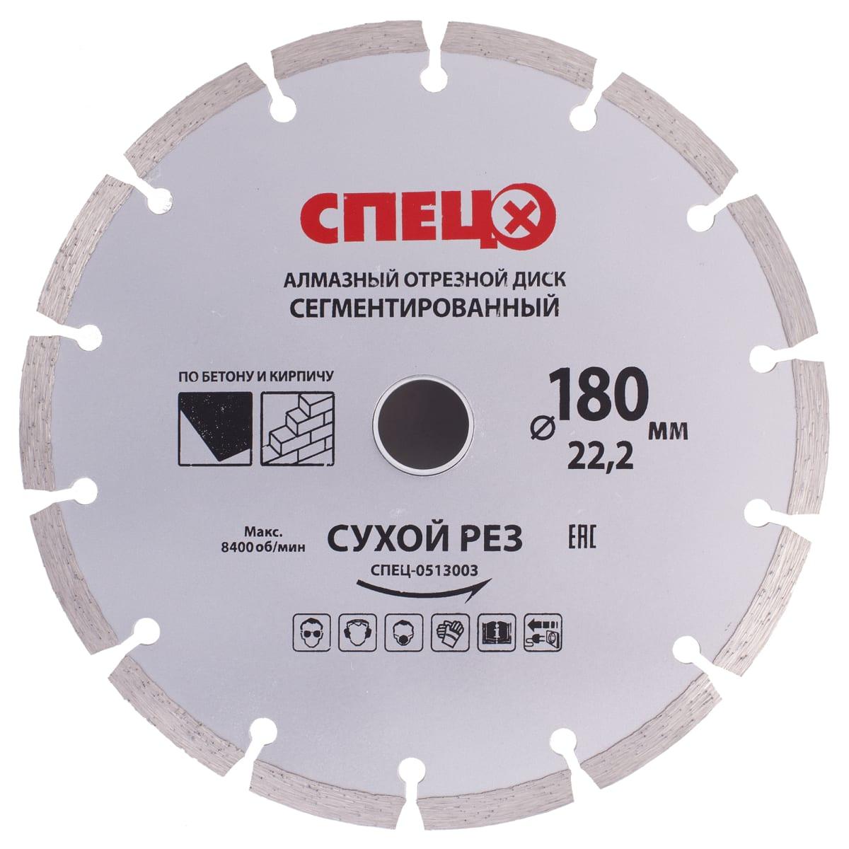Купить диск по бетону для болгарки в леруа мерлен методы определения подвижности и жесткости бетонной смеси