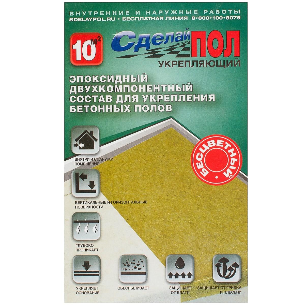 Полиуретановая пропитка для бетона купить в леруа мерлен бетон в40 цена за м3 в москве с доставкой