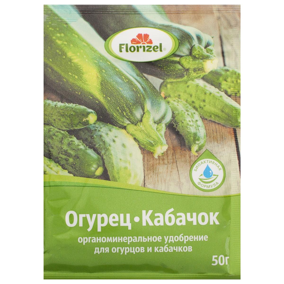 Удобрение Florizel органическое минеральное для огурцов и кабачков 0.05 кг