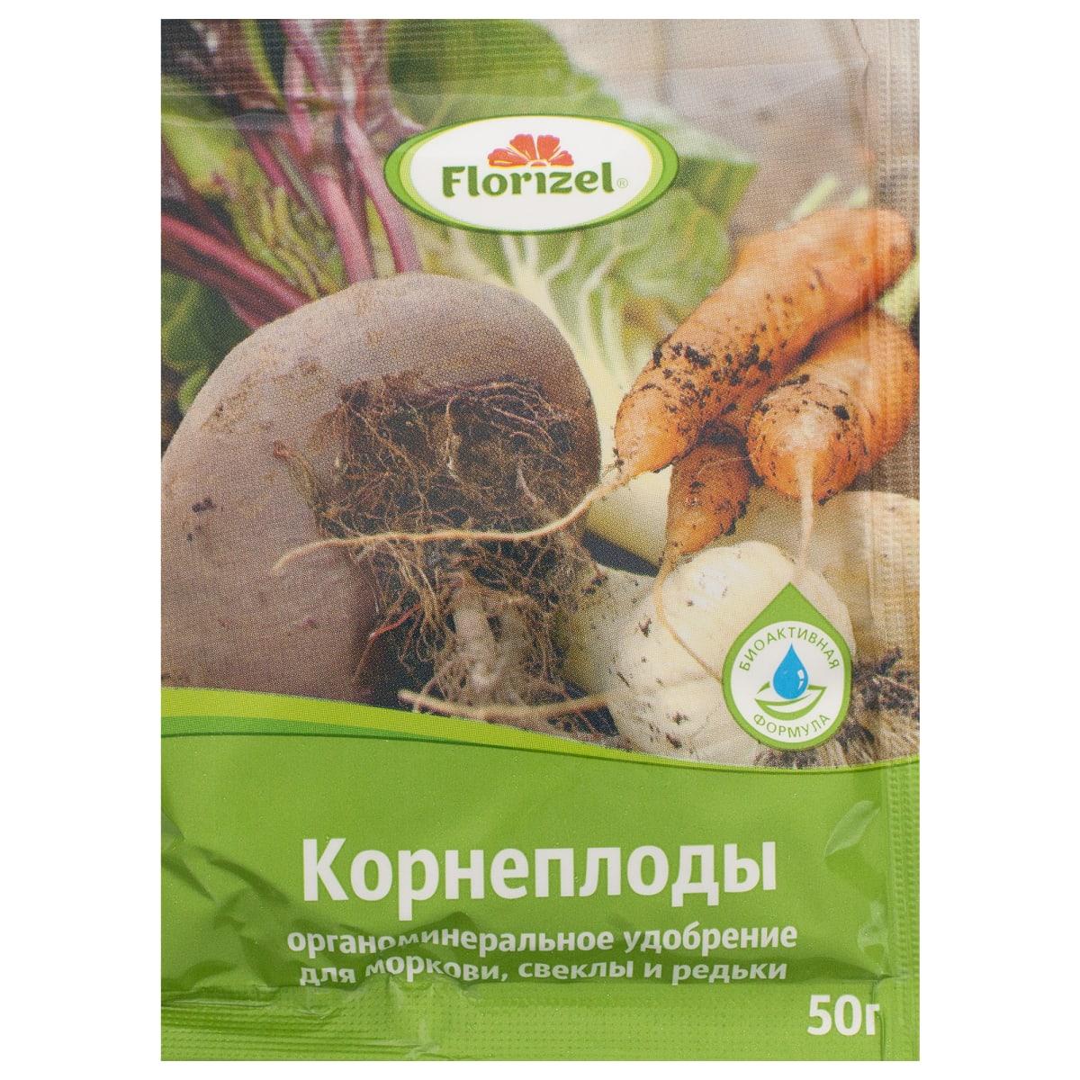 Удобрение Florizel для корнеплодов ОМУ 0.05 кг
