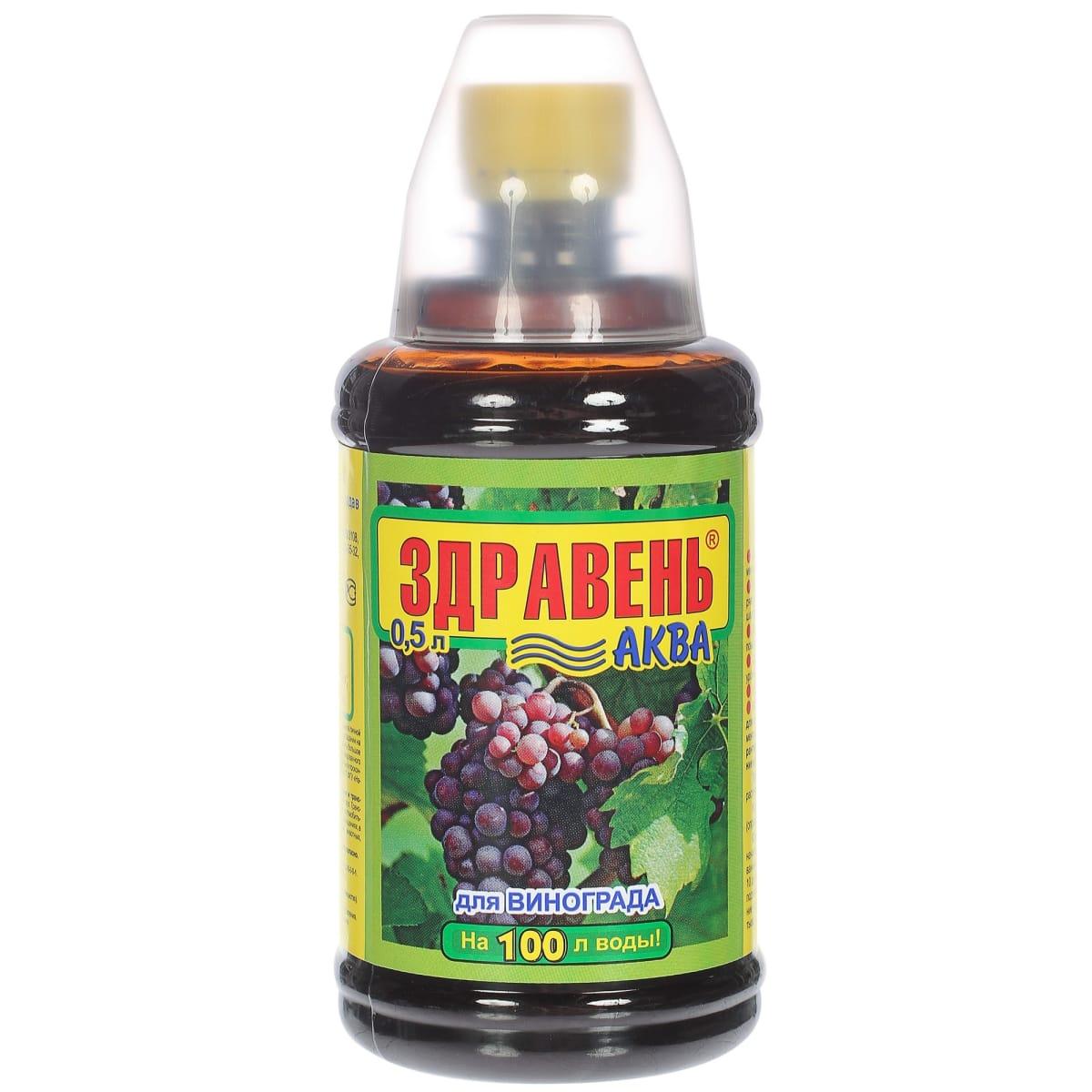 Удобрение «Здравень Аква» для винограда 0.5 л с мерным стаканчиком