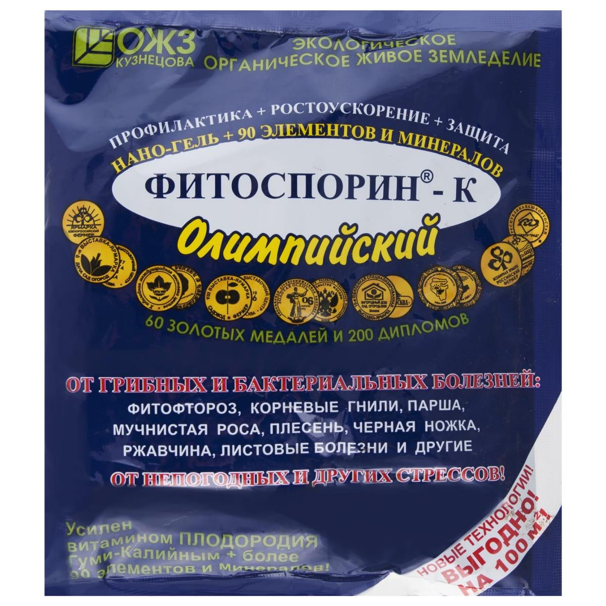 Фитоспорин-М «Олимп», калийный, 200 г, паста