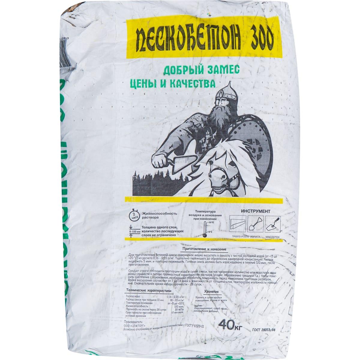 Бетонная смесь в мешках цена леруа бетон рублевское
