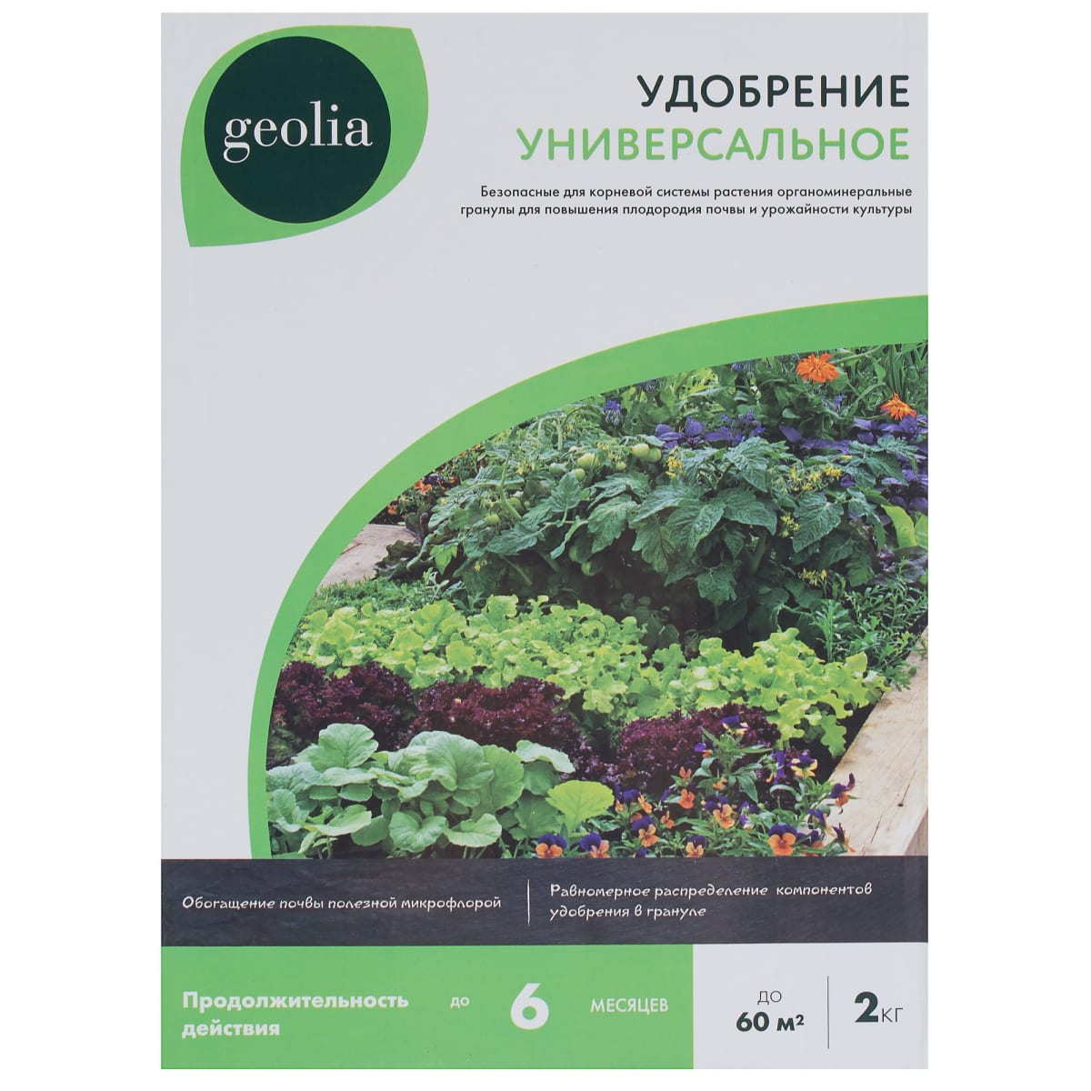 Удобрение Geolia универсальное органоминеральное 2 кг