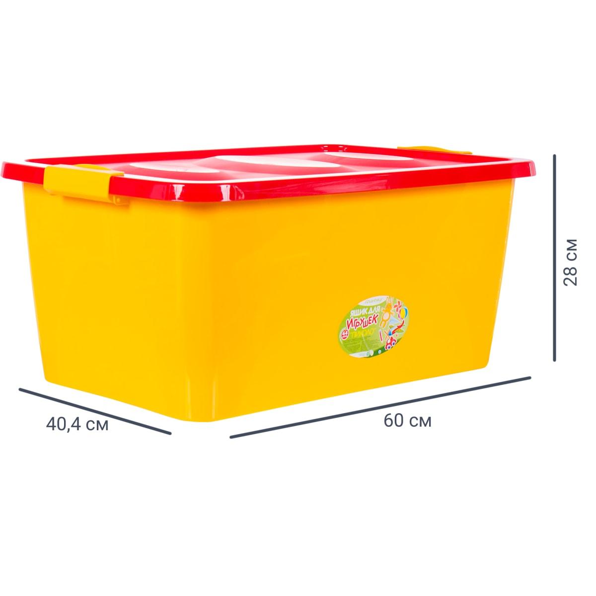 Ящик для игрушек 600x400x280 мм, 44 л, цвет жёлто-красный