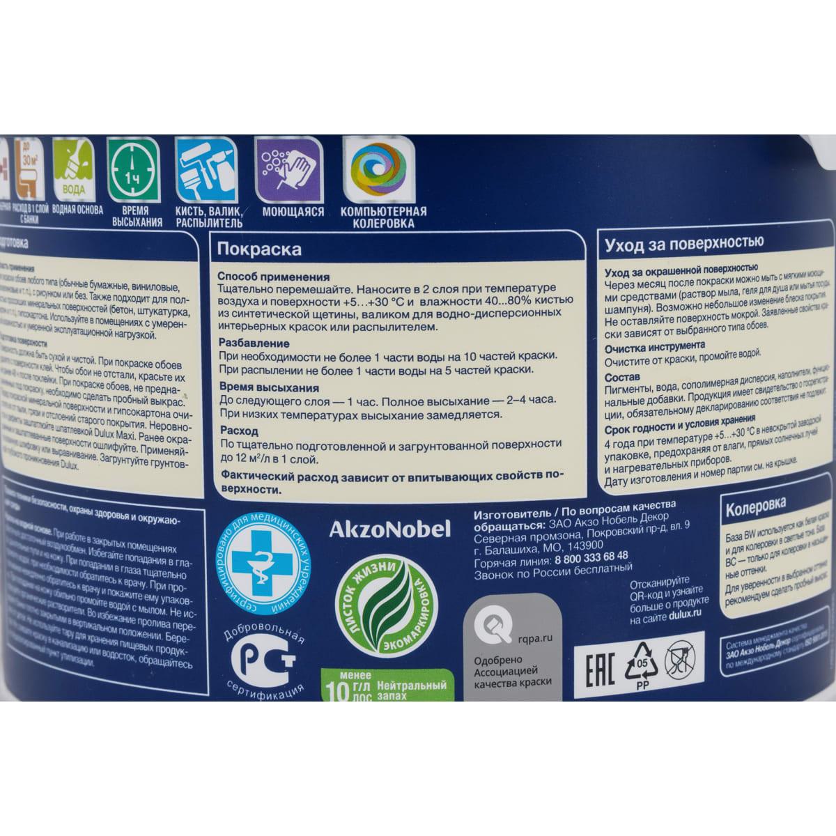 краска dulux для обоев под покраску