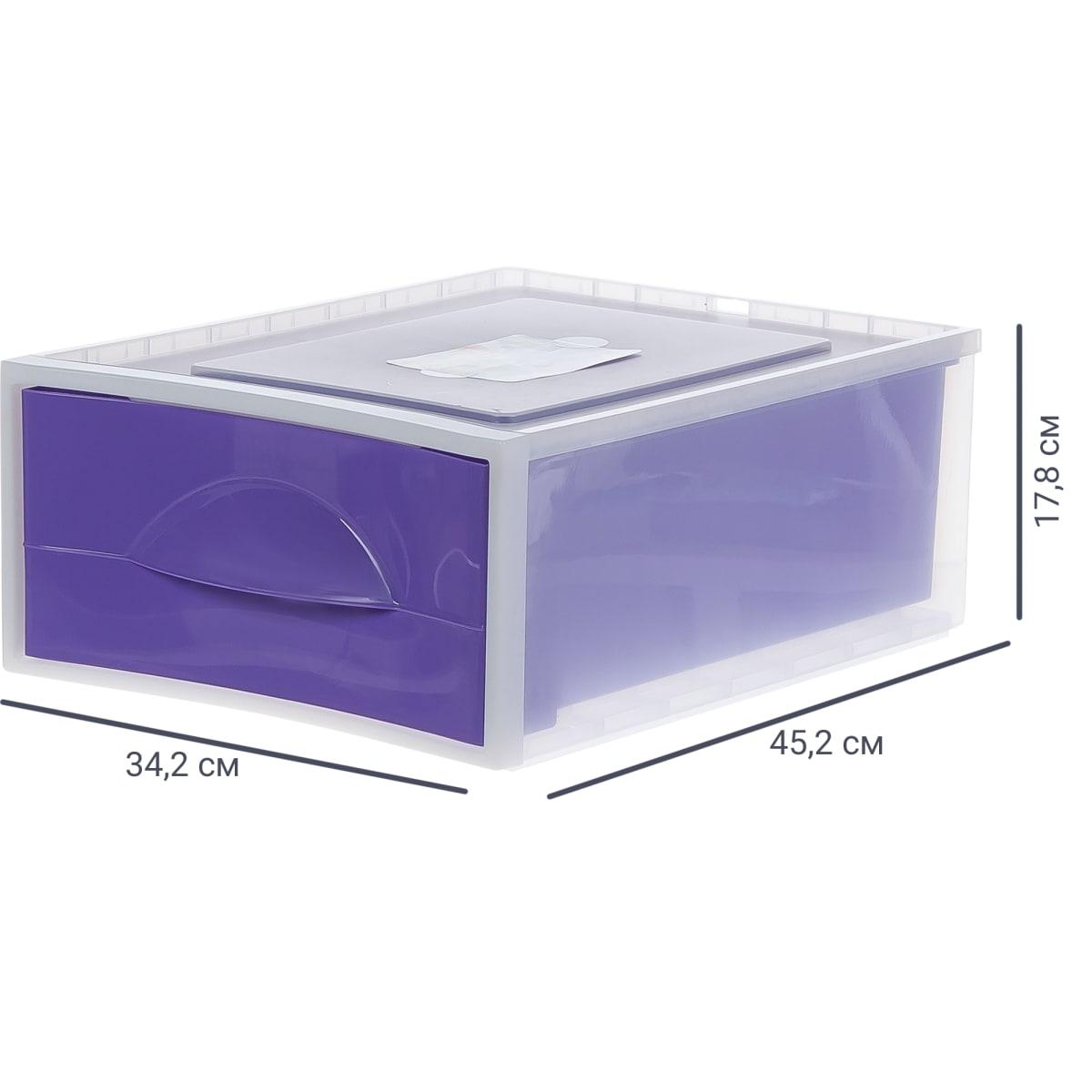 Система хранения Мобиле 475x342x178 мм цвет фиолетовый