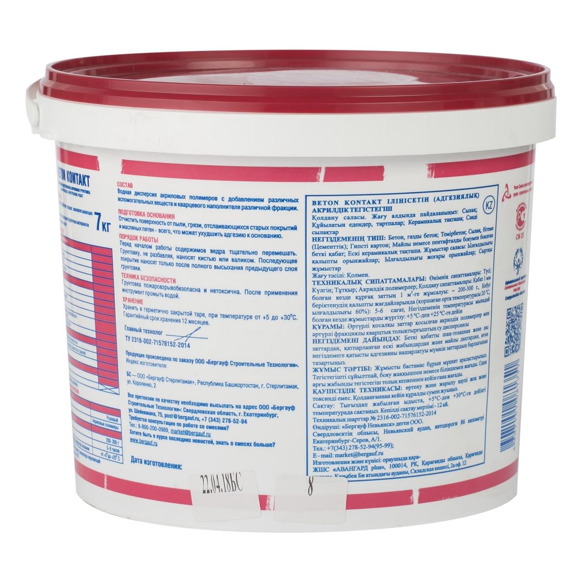 Купить бергауф бетон контакт заказ бетона челны