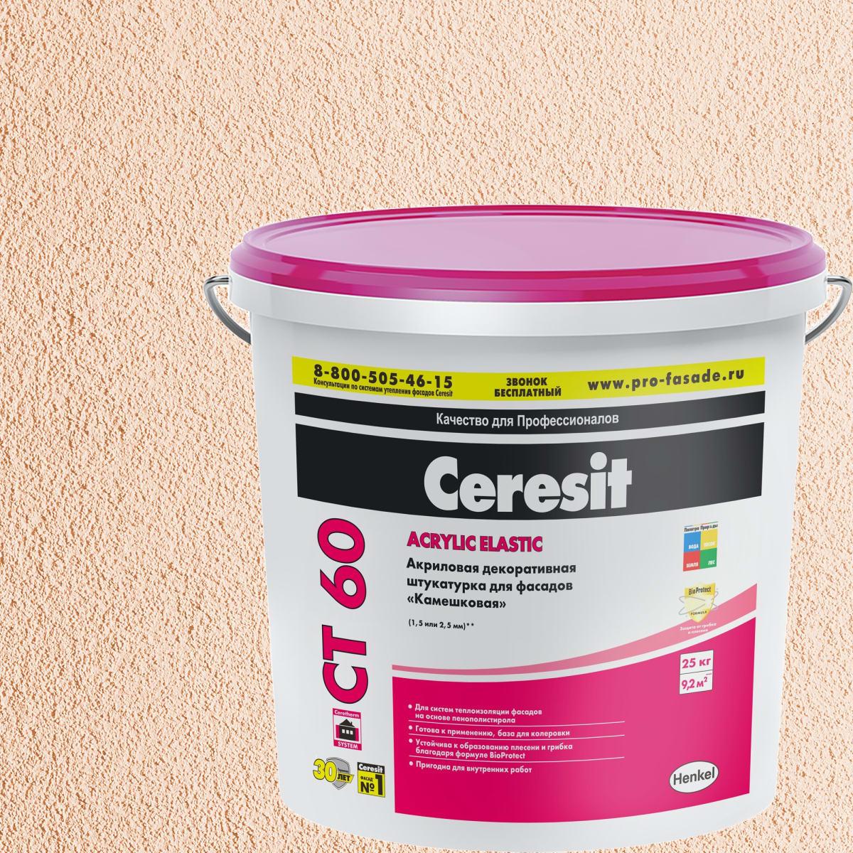 Штукатурка декоративная Ceresit СТ 60 Andalusia 2, эффект камешки, 25 кг