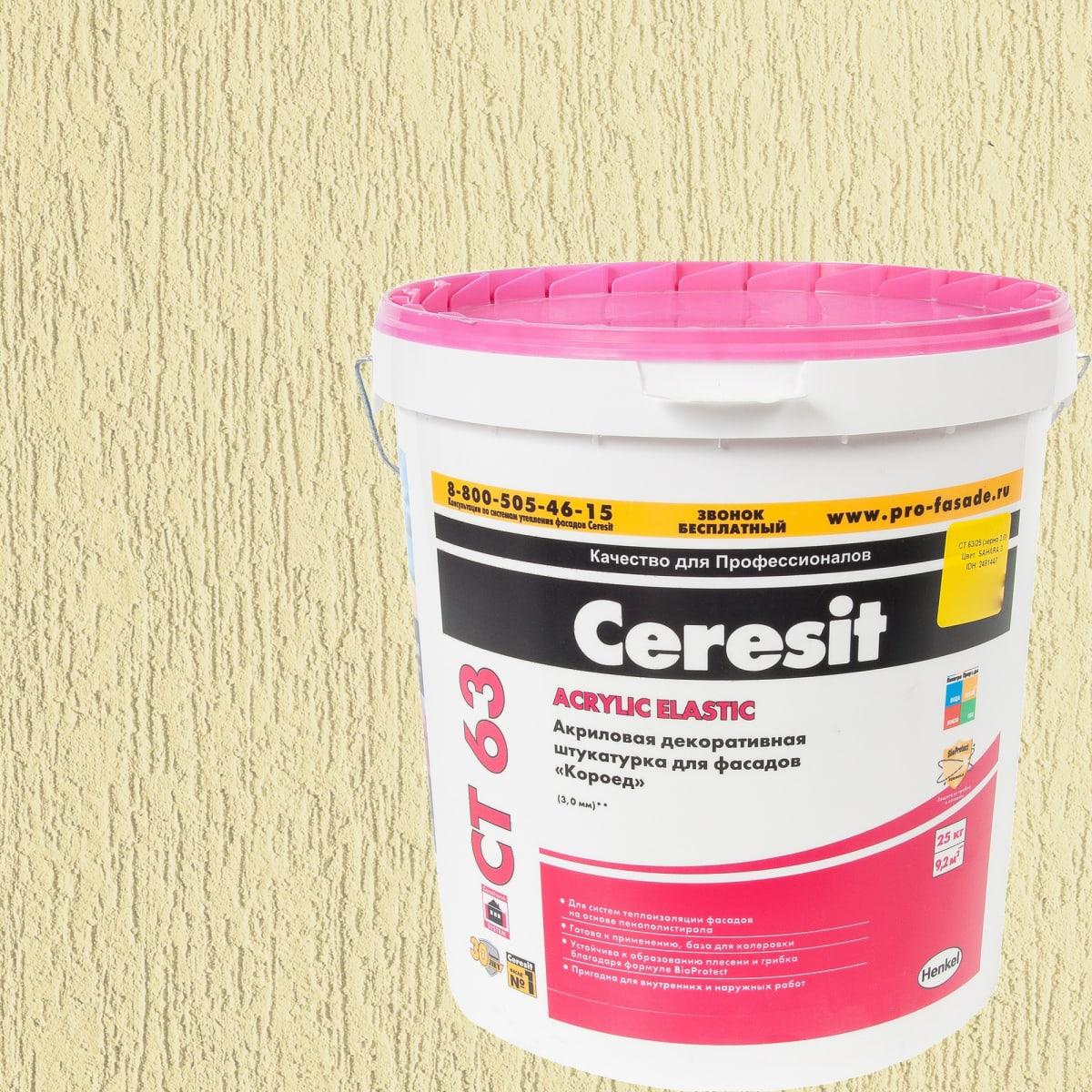 Штукатурка декоративная Ceresit СТ 63 Sahara 3, эффект короед, 25 кг