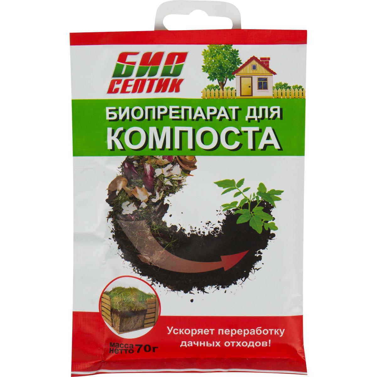 Биопрепарат для компоста 70 г