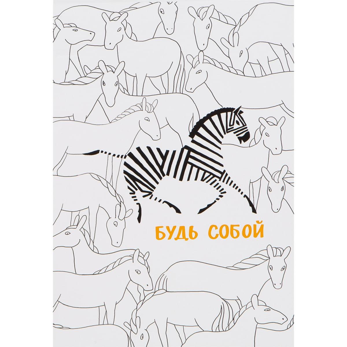 Постер «Зебра», 21х30 см