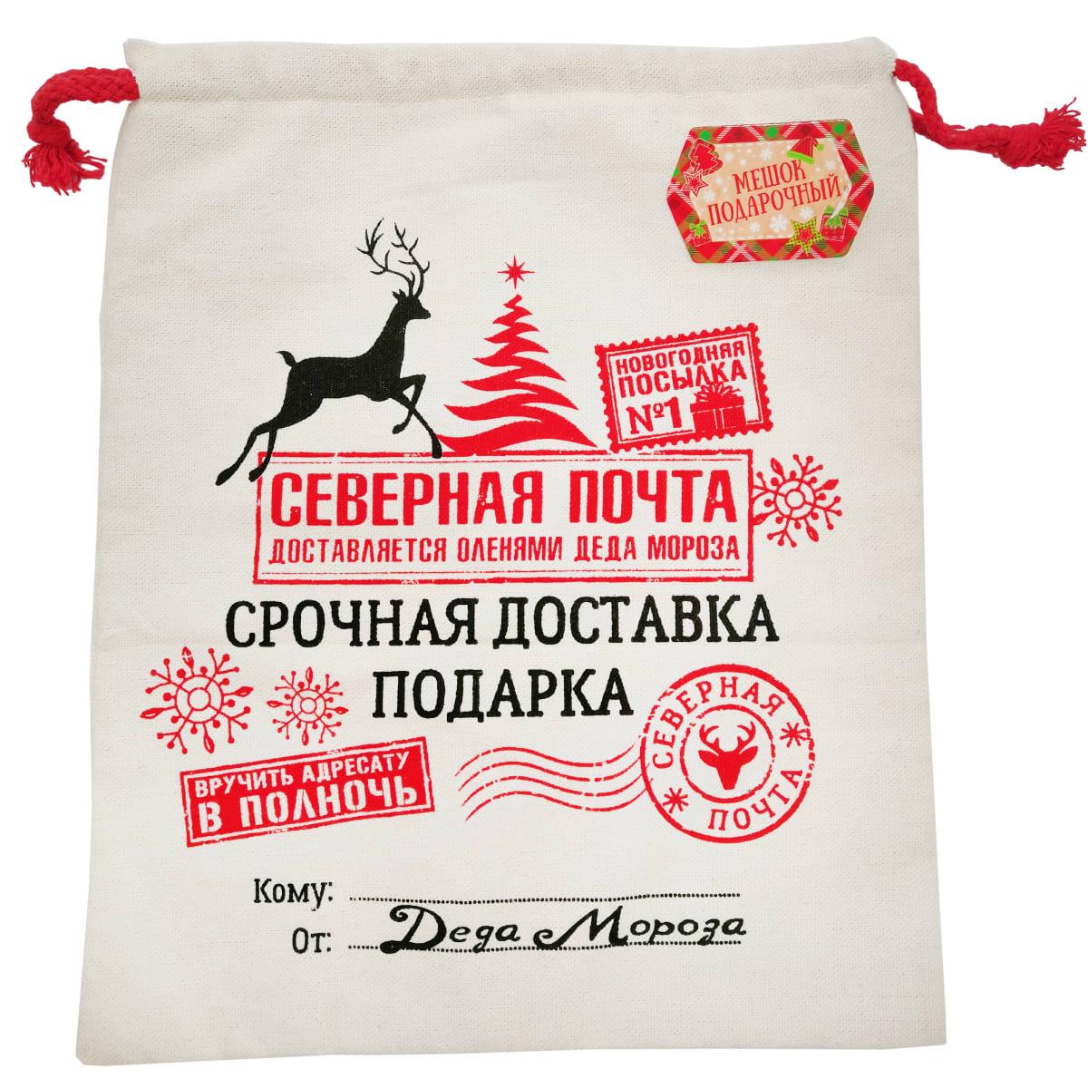 Мешок подарочный парусиновый 25x30 см