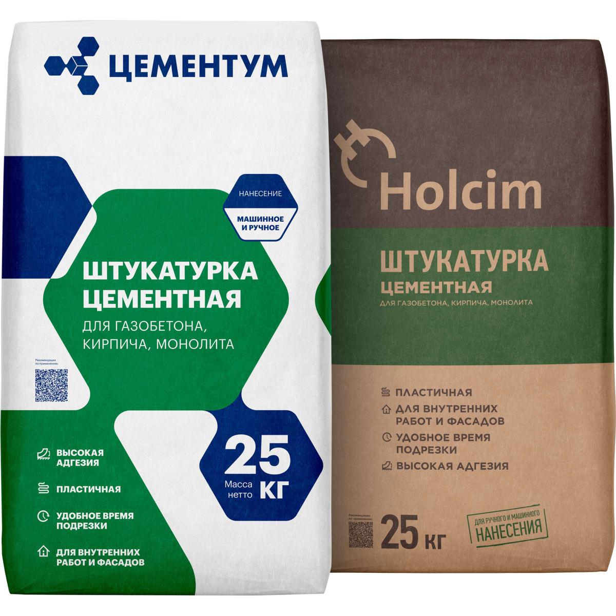 Штукатурка цементная Holcim, 25 кг