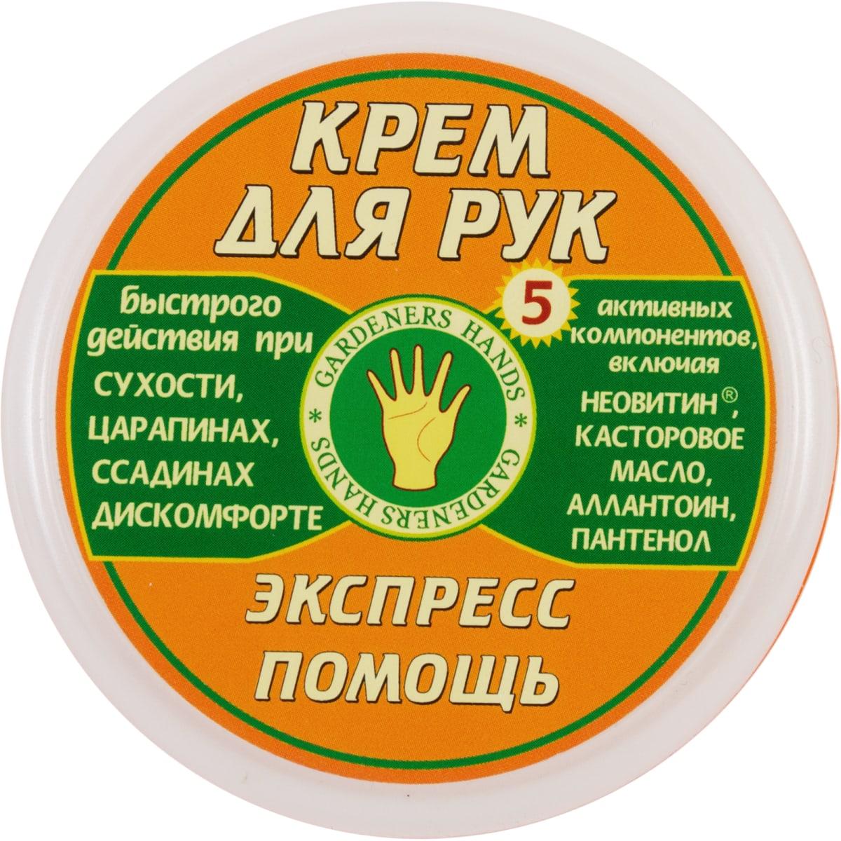 Крем для рук Gardeners Hands «Экспресс помощь»