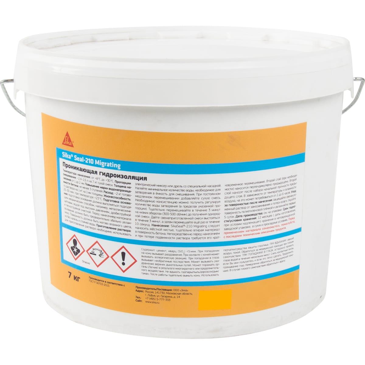 Проникающая гидроизоляция купить в леруа мерлен цена для бетона куплю бетон в вязьме