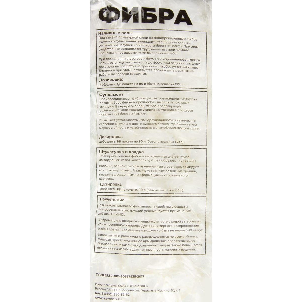 Фибра для бетона цена леруа мерлен купить купить бетон в торбеево