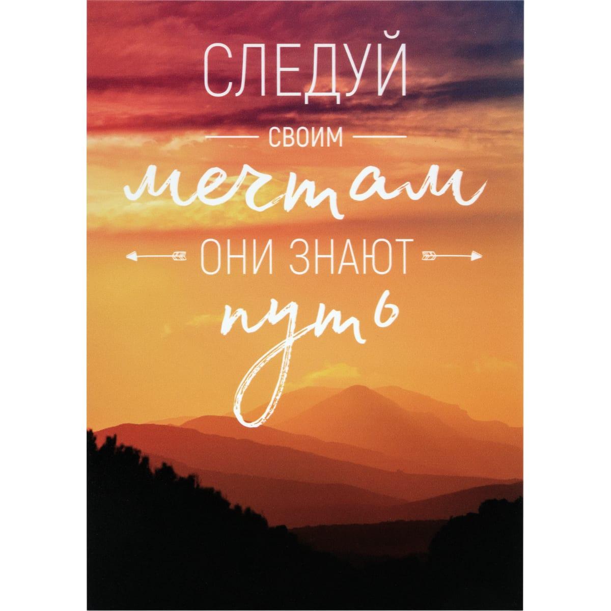 Постер на ПВХ «За мечтой» 25x35 см
