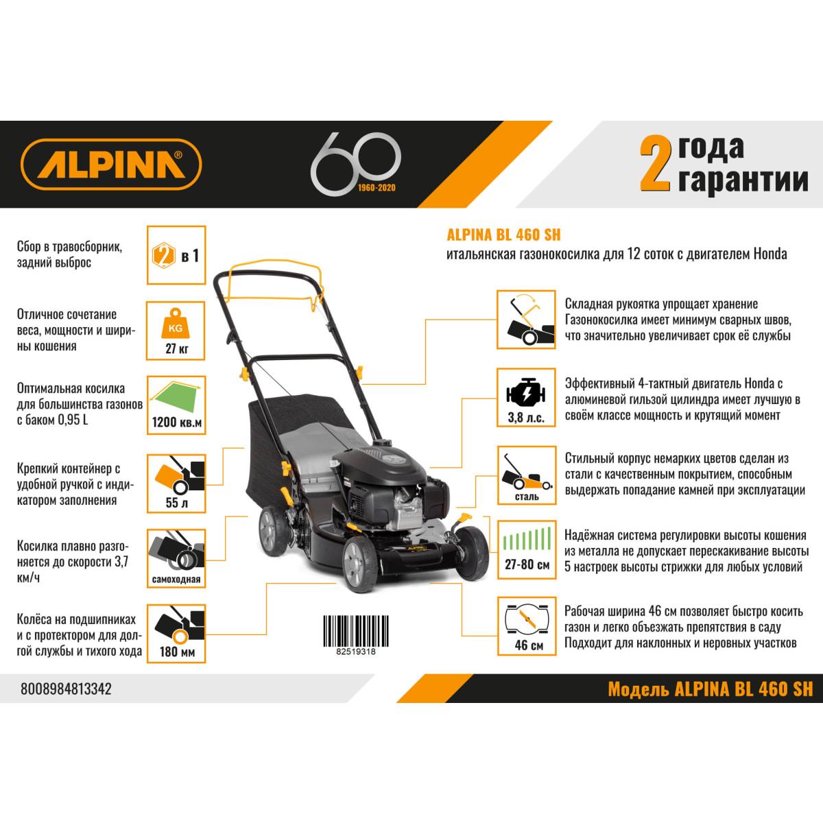 газонокосилка бензиновая самоходная Alpina Honda отзывы