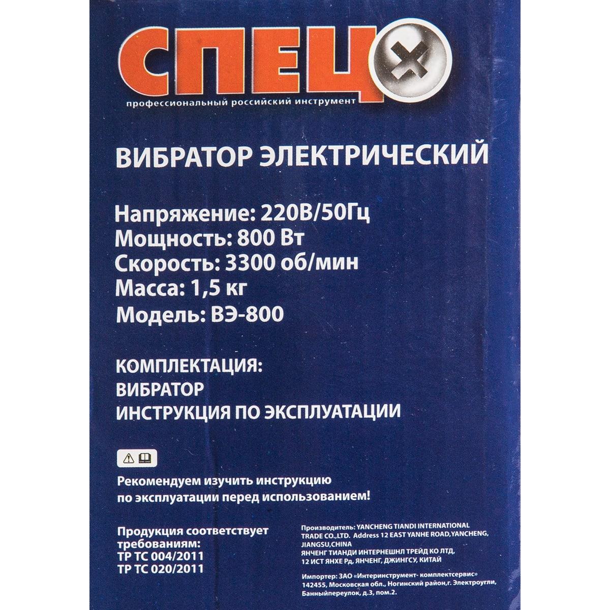 Вибратор бетона купить в новокузнецке укладка уплотнение бетонной смеси и уход за бетоном