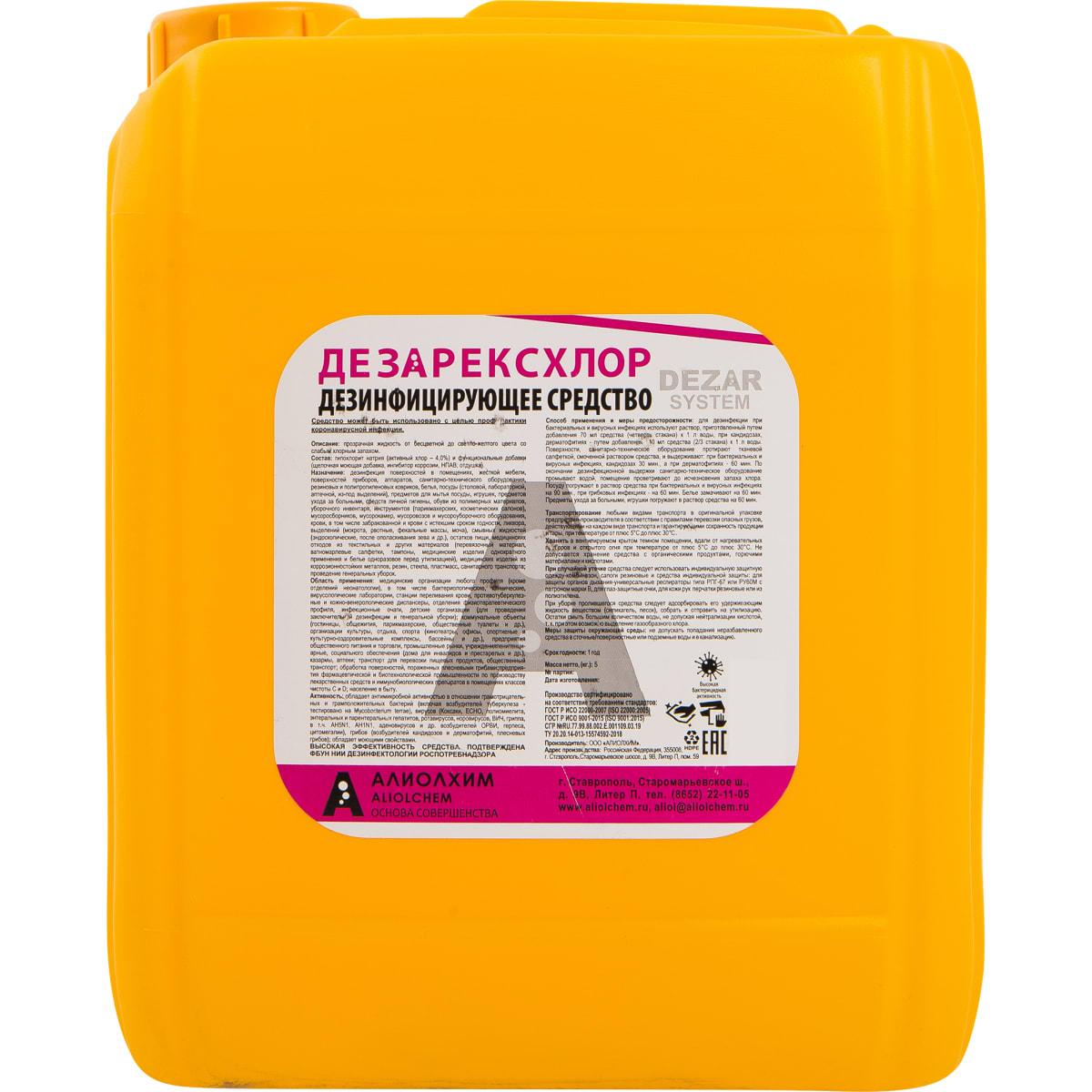 Средство дезинфицирующее Дезарексхлор, 5 л
