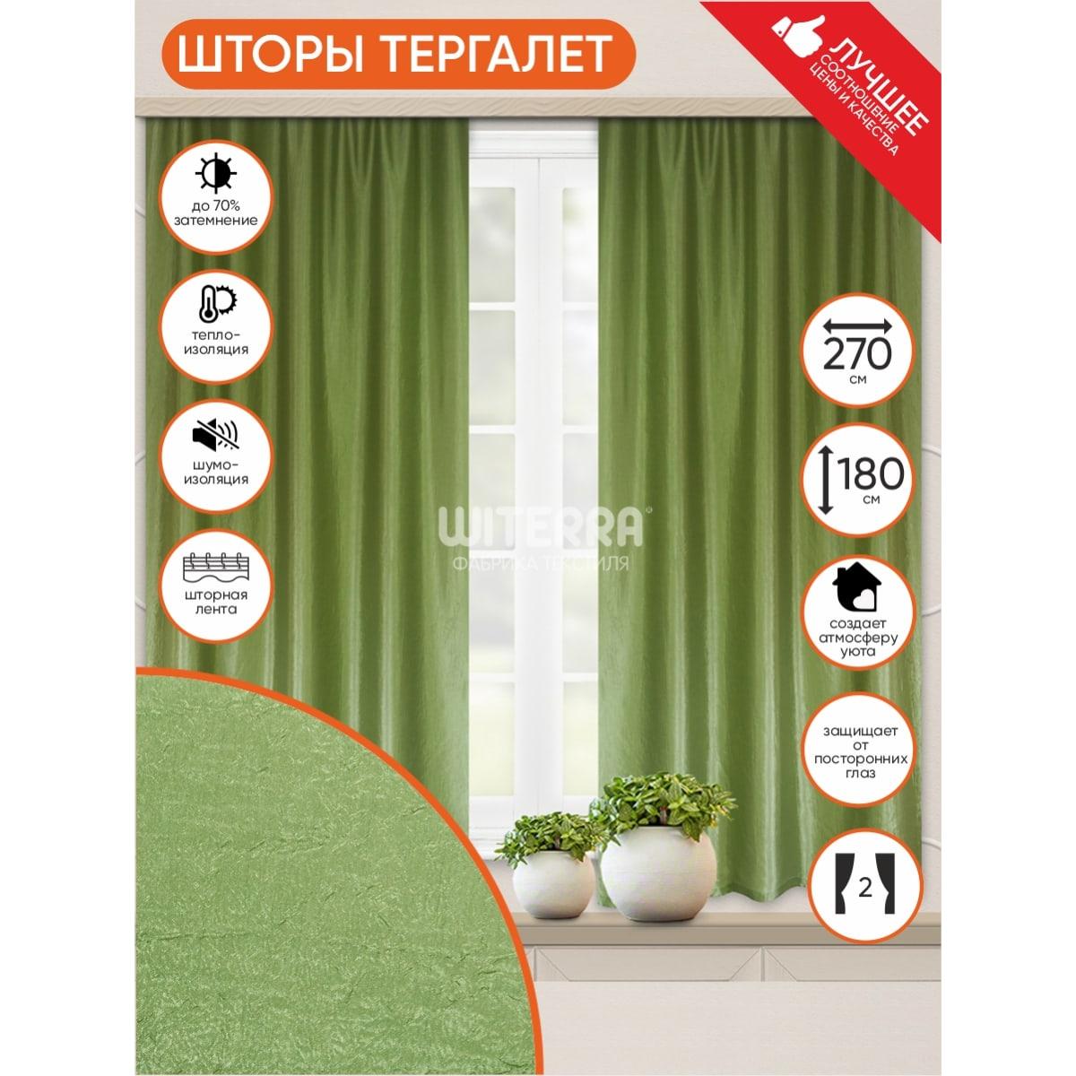Комплект штор Witerra «Тергалет» 45110, 180 см