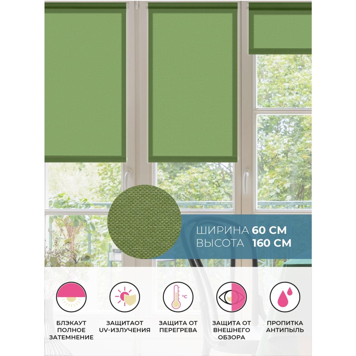 Рулонная штора Decofest Блэкаут Плайн 60х160 см, цвет зеленый