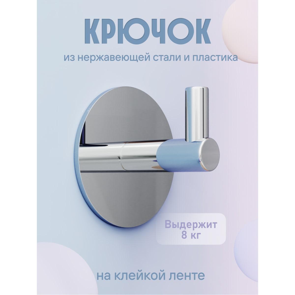 Крючок для ванной Kleber KLE-071