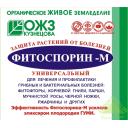Биофунгицид для защиты растений от грибковых и бактериальных болезней «Фитоспорин-М» универсальный, 10 г