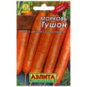 Семена Морковь «Тушон» (Лидер)
