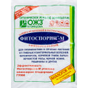 Средство  для защиты садовых растений от болезней Фитоспорин-М 200 г