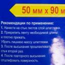 Лента для стыков гипсокартона 50 мм х 90 м