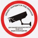 Наклейка «Охрана, ведётся видеонаблюдение» 10х10 см полиэстер
