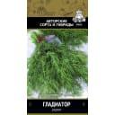 Семена Укроп «Гладиатор» (А), 1 г