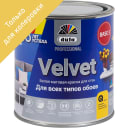 Краска для колеровки для обоев Pro Velvet прозрачная база 3 0.9 л