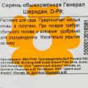 Сирень обыкновенная «Генерал Шеридан» P9