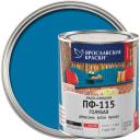 Эмаль Ярославские краски ПФ-115 глянцевая цвет голубой 0.9 кг