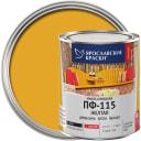 Эмаль Ярославские краски ПФ-115 глянцевая цвет жёлтый 0.9 кг