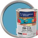 Эмаль Ярославские краски ПФ-115 глянцевая цвет светло-голубой 0.9 кг