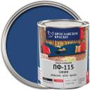 Эмаль Ярославские краски ПФ-115 глянцевая цвет синий 0.9 кг