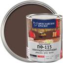 Эмаль Ярославские краски ПФ-115 глянцевая цвет шоколадно-коричневый 0.9 кг