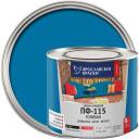 Эмаль Ярославские краски ПФ-115 глянцевая цвет голубой 2.2 кг