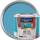 Эмаль Ярославские краски ПФ-115 глянцевая цвет светло-голубой 2.2 кг