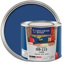 Эмаль Ярославские краски ПФ-115 глянцевая цвет синий 2.2 кг