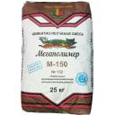 Смесь цементно-песчаная Мегаполимер М150, 25 кг