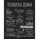 Картина на холсте «Правила дома» цвет черный 40х50 см