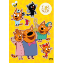 Наклейка «Три кота: радостные коты» 35х50 см